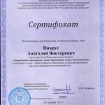 Никрус_А_В