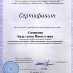 Снапкова 001