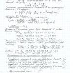 Ответы11  кл 2