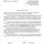 Председателям КО Набор в ЗМШ2019