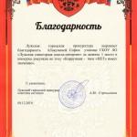 Абакумова С.