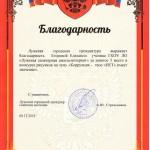 Егорова Е.
