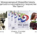 промо_МедиаФестиваль_Мы Здесь