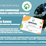 Макарова Алена 2