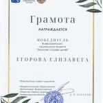 Егорова Елизавета