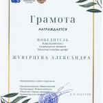 Жуверцева Александра