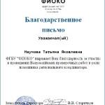 Благодарственное письмо Наумовой Т.Я.