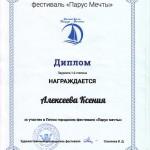 Диплом Алексеева Ксения