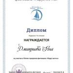 Диплом Дмитриева Яна