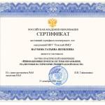 Сертификат Наумовой Т.Я.